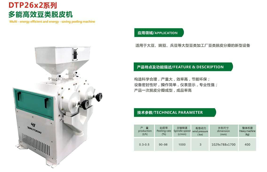 DTP Peeling and Splitting Machine.jpg